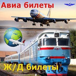 Авиа- и ж/д билеты Успенского
