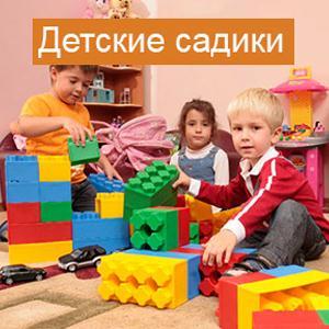 Детские сады Успенского