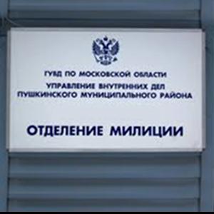 Отделения полиции Успенского