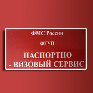 Паспортно-визовые службы Успенского