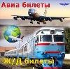 Авиа- и ж/д билеты в Успенском