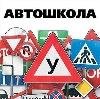 Автошколы в Успенском
