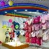 Детские магазины в Успенском