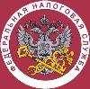 Налоговые инспекции, службы в Успенском