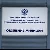 Отделения полиции в Успенском