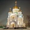 Религиозные учреждения в Успенском