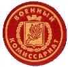 Военкоматы, комиссариаты в Успенском