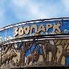Зоопарки в Успенском