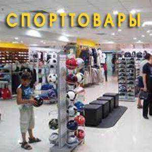 Спортивные магазины Успенского