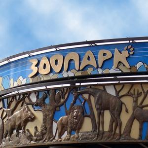 Зоопарки Успенского